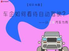 【知识·科普】车企如何看待自动驾驶