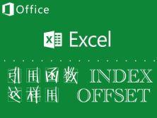 学会更多EXCEL函数之index与offset引用函数的应用需求案例