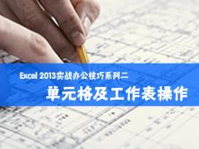 跟刘道军老师学Excel 2013实战办公技巧系列二:单元格及工作表