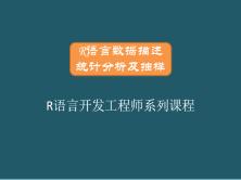 三:R语言数据描述统计分析及抽样