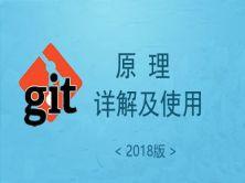 Git的原理及使用视频课程(2018)