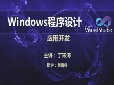 Windows 程序设计应用开发视频课程