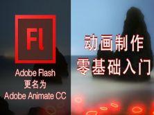 【动画】Flash(Adobe Animate)动画制作零基础入门标准视频教程