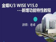 K3WISE V15.0-EXCEL打印解決方案視頻教程