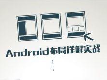 Android布局详解实战视频课程