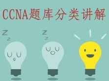 思科CCNA题库分类讲解视频课程【1】--基础配置、基本原理等