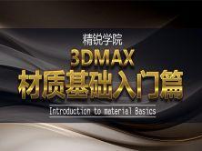 精锐学院【3DMAX效果图】材质入门篇视频教程