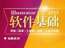 Illustrator CC(AI)了解软件以及矢量图形和位图图像