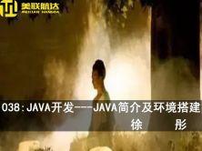 038:JAVA开发---JAVA简介及环境搭建视频课程