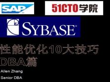 SAP/Sybase 數據庫系統性能優化10大技巧 DBA篇視頻課程