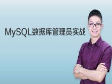 MySQL数据库管理员实战视频课程