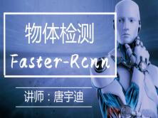 Tensorflow-物体检测-Faster-Rcnn解读