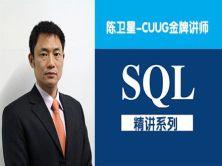 陈卫星老师(CUUG)ORACLE SQL精讲视频课程