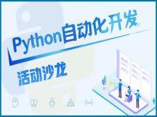 Python运维及自动化开发专场讲座视频课程