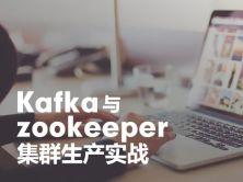 Kafka与zookeeper 5台集群生产实战视频课程-代亮