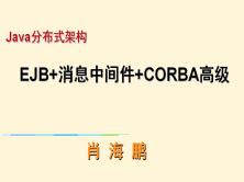 EJB+消息中间件+CORBA