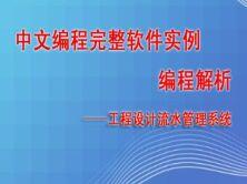 中文编程完整软件实例编程解析视频教程零基础编程入门教程