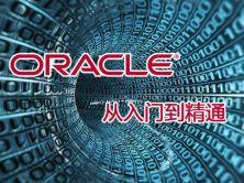 Oracle从入门到精通视频课程