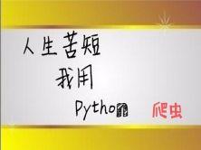 数据分析之Python3爬虫视频课程