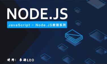 JavaScript - Node.JS教程系列