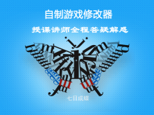 Windows编程基础(第二章)-游戏修改器(七日成蝶)