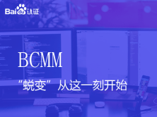 """百度高级认证BCMM视频课程-""""蜕变""""从这一刻开始"""