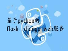 Flask Django web实战