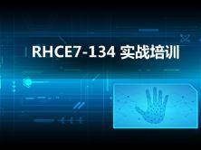 RHCE7线下培训同步录制 第二册-134 实战视频课程