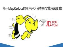 基于MapReduce的用户评论分类器视频课程(实战京东商城)