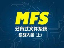 MFS分布式文件系统实战大全视频课程(上)