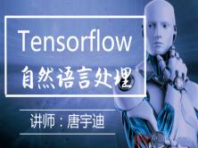 Tensorflow-自然語言處理