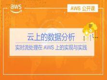 AWS前沿云计算课程——云架构及解决方案能力提升实战应用