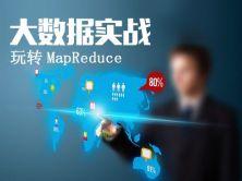 大数据实战之玩转MapReduce视频课程
