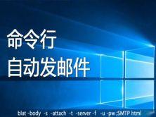 windows下BLAT程序SMTP自动发邮件教程(支持html)