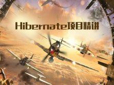 Hibernate项目精讲视频教程之Strut2和Hibernate综合应用