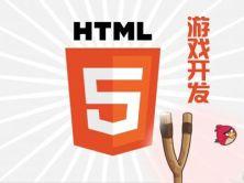 HTML5游戲開發基礎視頻教程