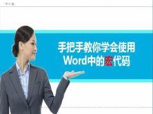 手把手教你学会使用Word中的宏代码视频课程