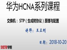 华为HCNA系列课程-交换机: STP(生成树协议)原理与配置