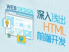 深入淺出HTML前端開發視頻課程