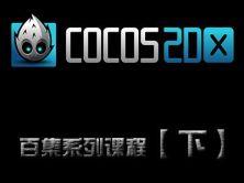 Cocos2d-x 3 实战百集系列视频课程【下】
