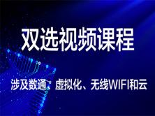 高骞老师的云方向课程双选视频课程(涉及数通、虚拟化、无线WIFI和云)