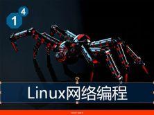 嵌入式Linux网络编程视频课程