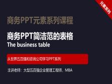【司马懿】商务PPT设计进阶元素篇10【表格设计技巧】