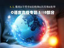 C语言高级专题第五部分-4.5.数组&字符串&结构体&共用体&枚举视频课程