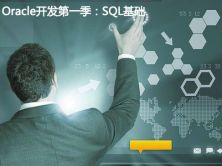 跟老譚學Oracle開發 第一季(SQL基礎)視頻課程