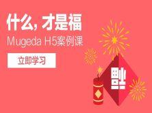Mugeda(木疙瘩)H5案例课—什么,才是福