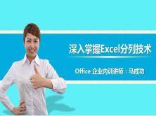深入掌握Excel分列技术视频课程
