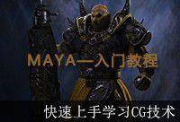 Maya入門視頻教程