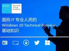 面向 IT 专业人员的 Windows 10 Technical Preview 基础知识视频课程