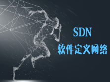 前沿技術系列【SDN技術產品與解決方案】
